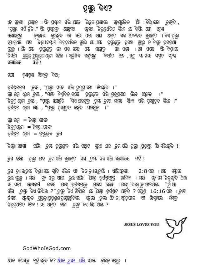 Who Is God? (Oriya version)
